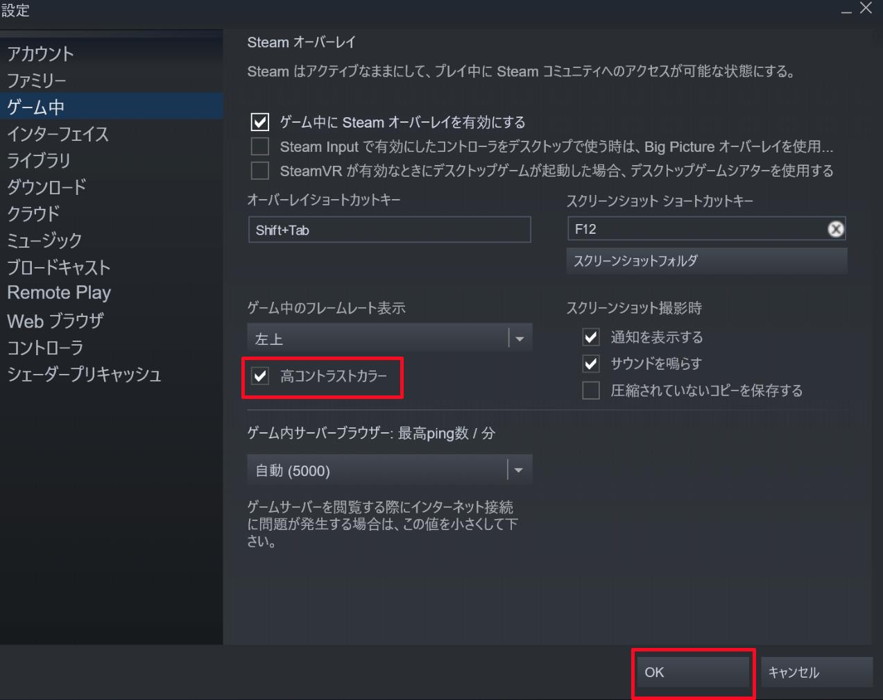 「ゲーム中のフレームレート表示」の設定内にある「高コントラストカラー」にチェックマークを入れます。