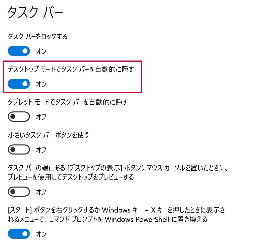 「タスクバーの設定」の中にある「デスクトップモードでタスクバーを自動的に隠す」をクリックして「オン」に設定します。