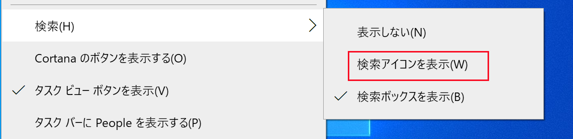 「検索アイコンを表示」をクリックして選択する