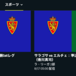 19-20シーズンのリーガ2部の昇格プレーオフの試合はDAZNで視聴することができる