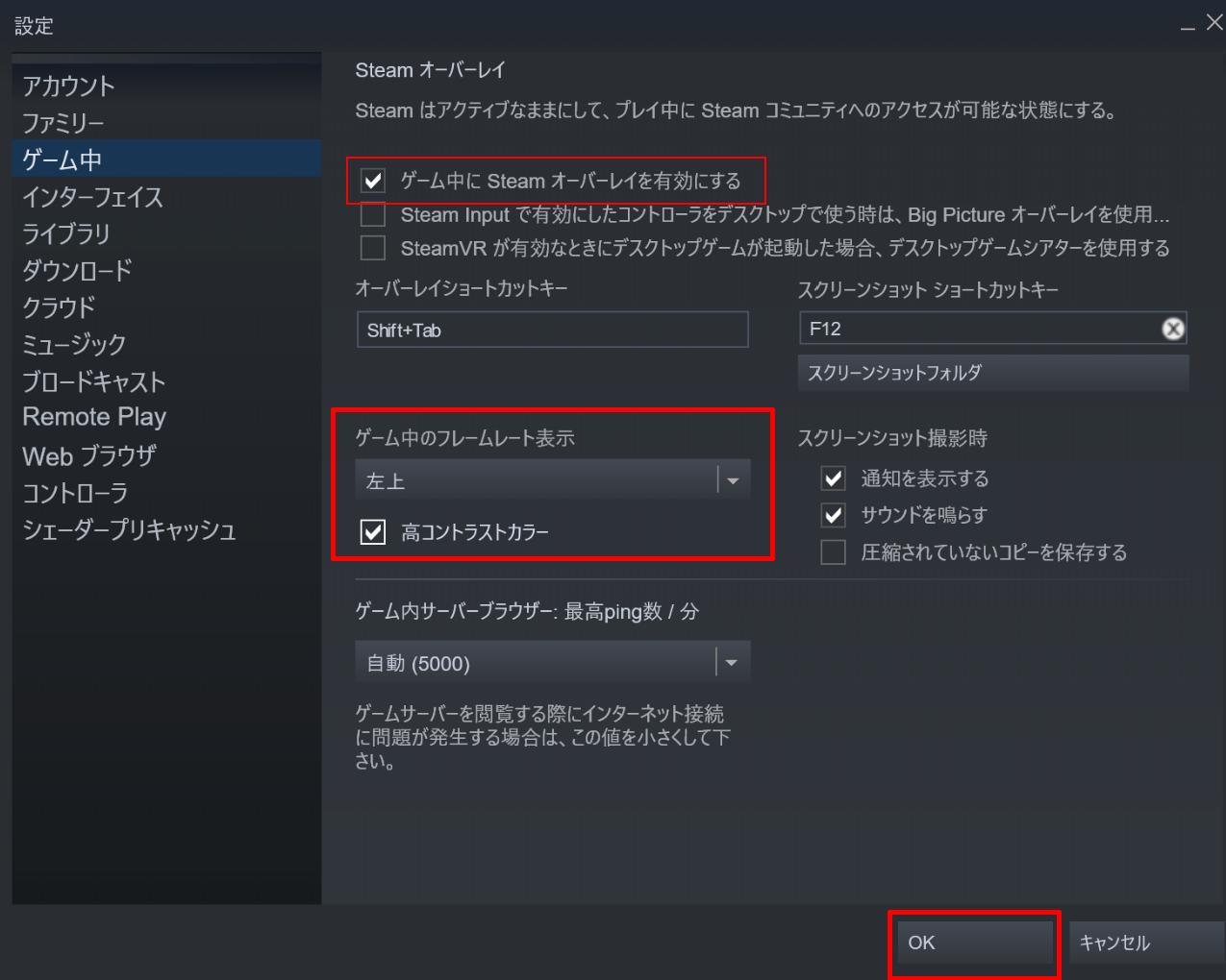 Steam内のゲームをプレイ中にプレイ画面上にFPSを表示させるために以下の設定をしていく