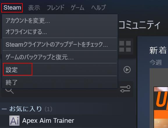 Steam内の左上にある「Steam」をクリックし、その中にある「設定」をクリックします。