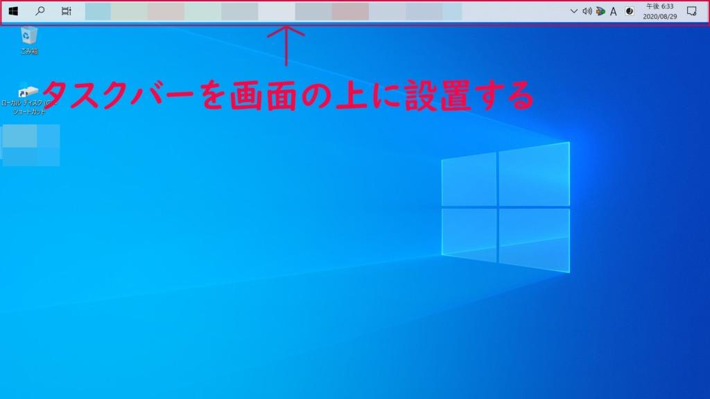 Windows 10でタスクバーを画面の上に設置する方法