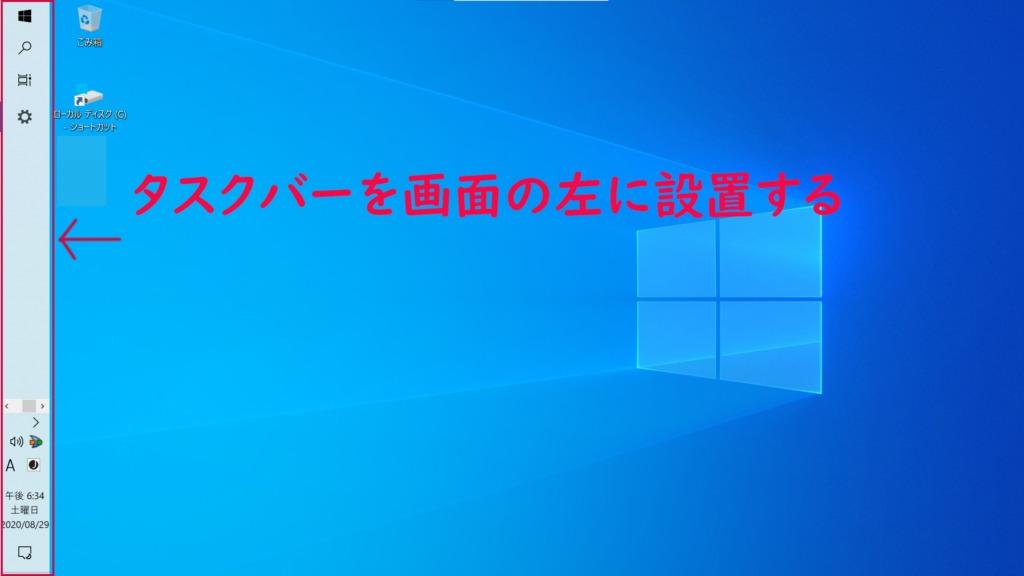 Windows 10でタスクバーを画面の左に設置する方法