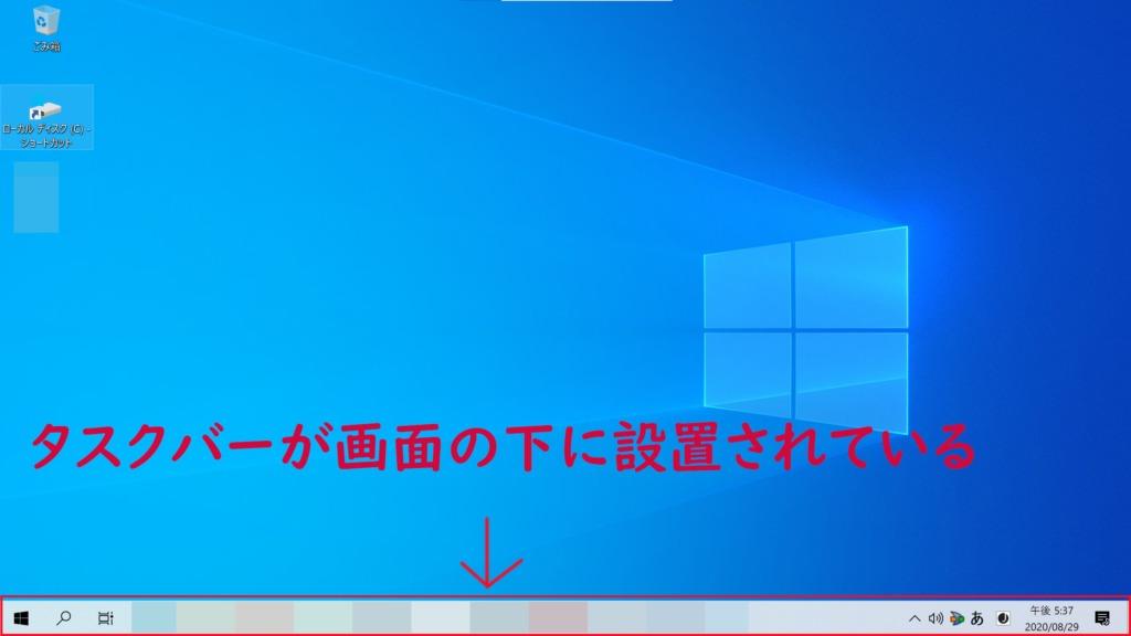 Windows 10の初期設定では、タスクバーがこのように画面の下に設置されている