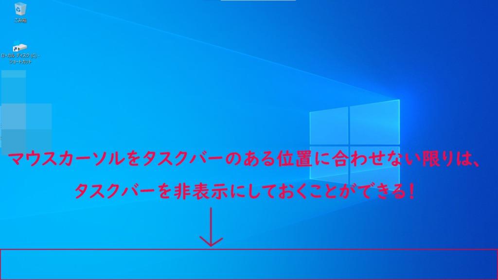 Windows10でデスクトップモードでタスクバーを自動的に隠すをオンに設定している状態