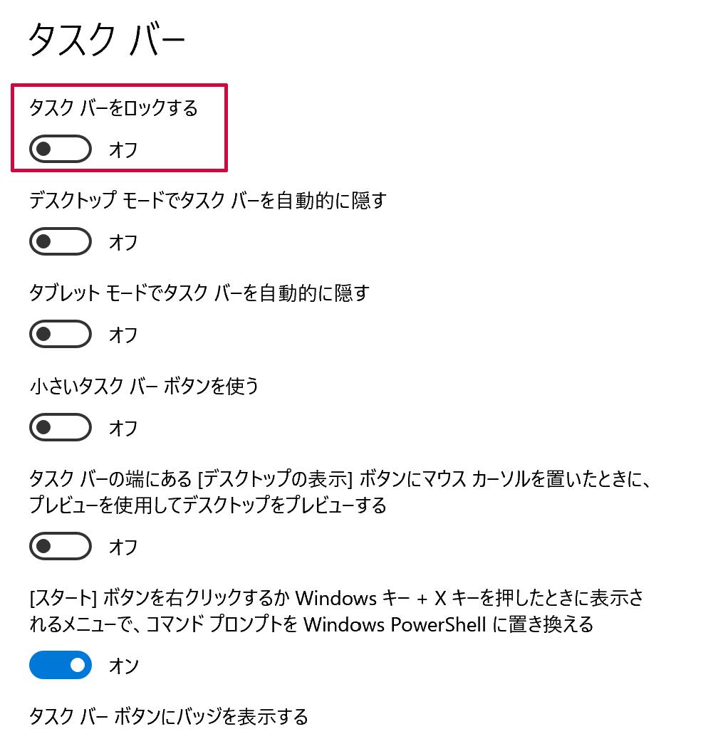 「タスクバーの設定」の中にある「タスクバーをロックする」をクリックして、初期設定では「オン」になっているところをこのように「オフ」に設定します。