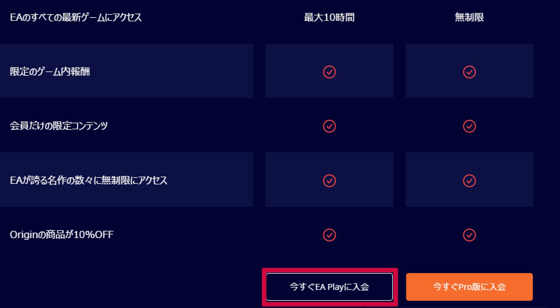 「EA Play 」に申し込む方は、下へスクロールした先にある「今すぐEA Playに入会」をクリックします。