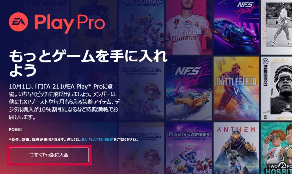 「EA Play Pro」に申し込む方は「今すぐPro版に入会」または下へスクロールした先にある「今すぐPro版に入会」をクリックする