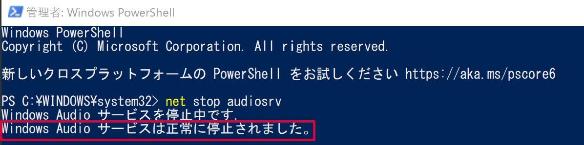 「Windows Audio サービスは正常に停止されました。」と表示されれば完了です。
