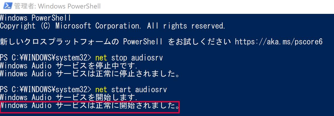 「Windows Audio サービスは正常に開始されました。」と表示されれば完了です。