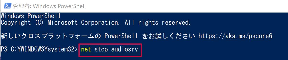 オーディオサービスを停止させるためにコマンドプロンプトまたはWindows PowerShellで以下のコマンドを入力して実行する