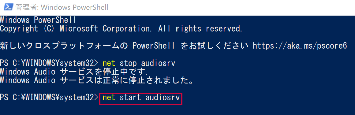 オーディオサービスを開始するためにコマンドプロンプトまたはWindows PowerShellで以下のコマンドを入力して実行する