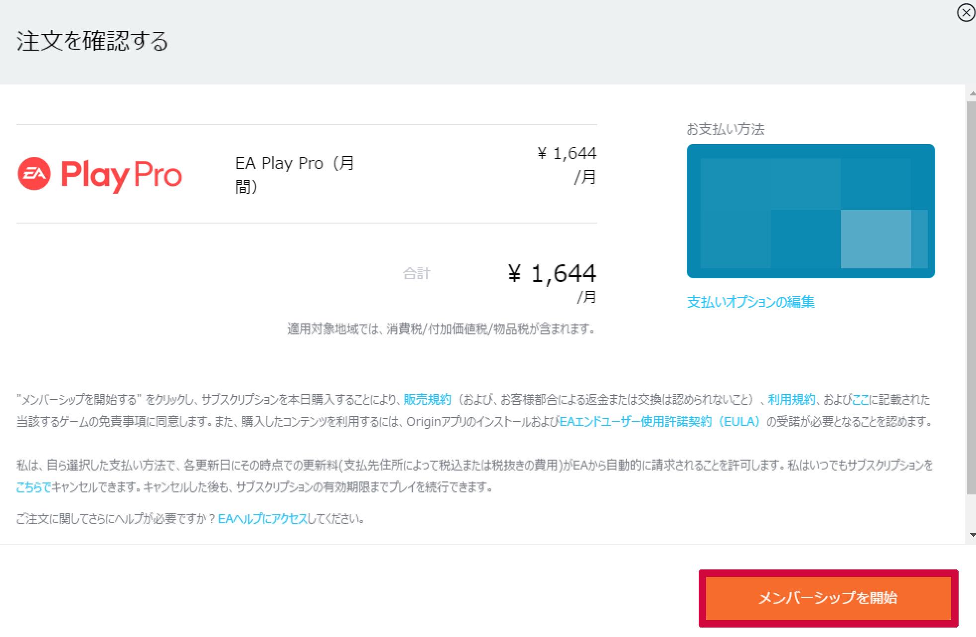 クレジットカードでの支払いの場合は注文を確認するの画面が表示されるのでメンバーシップを開始をクリックする