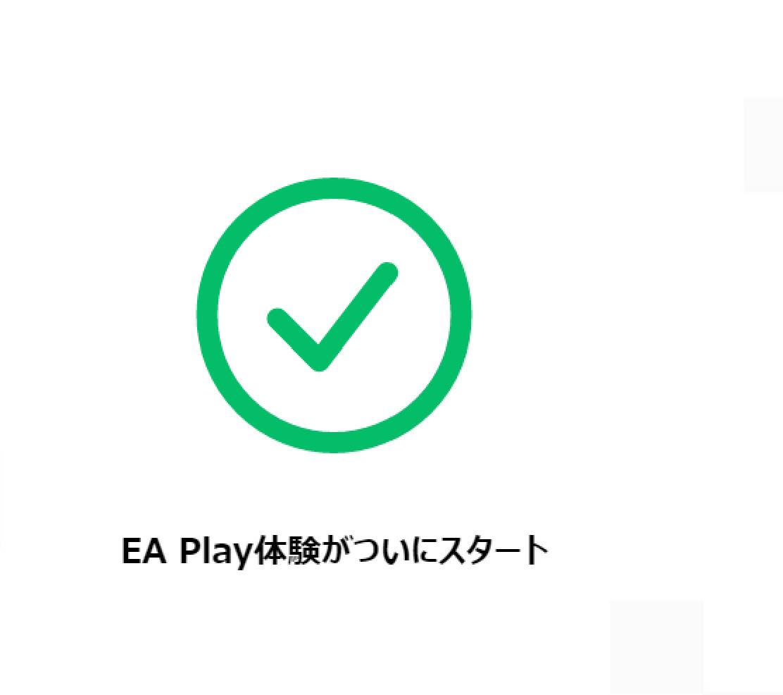 EA Play体験がついにスタートと表示されていればOKです