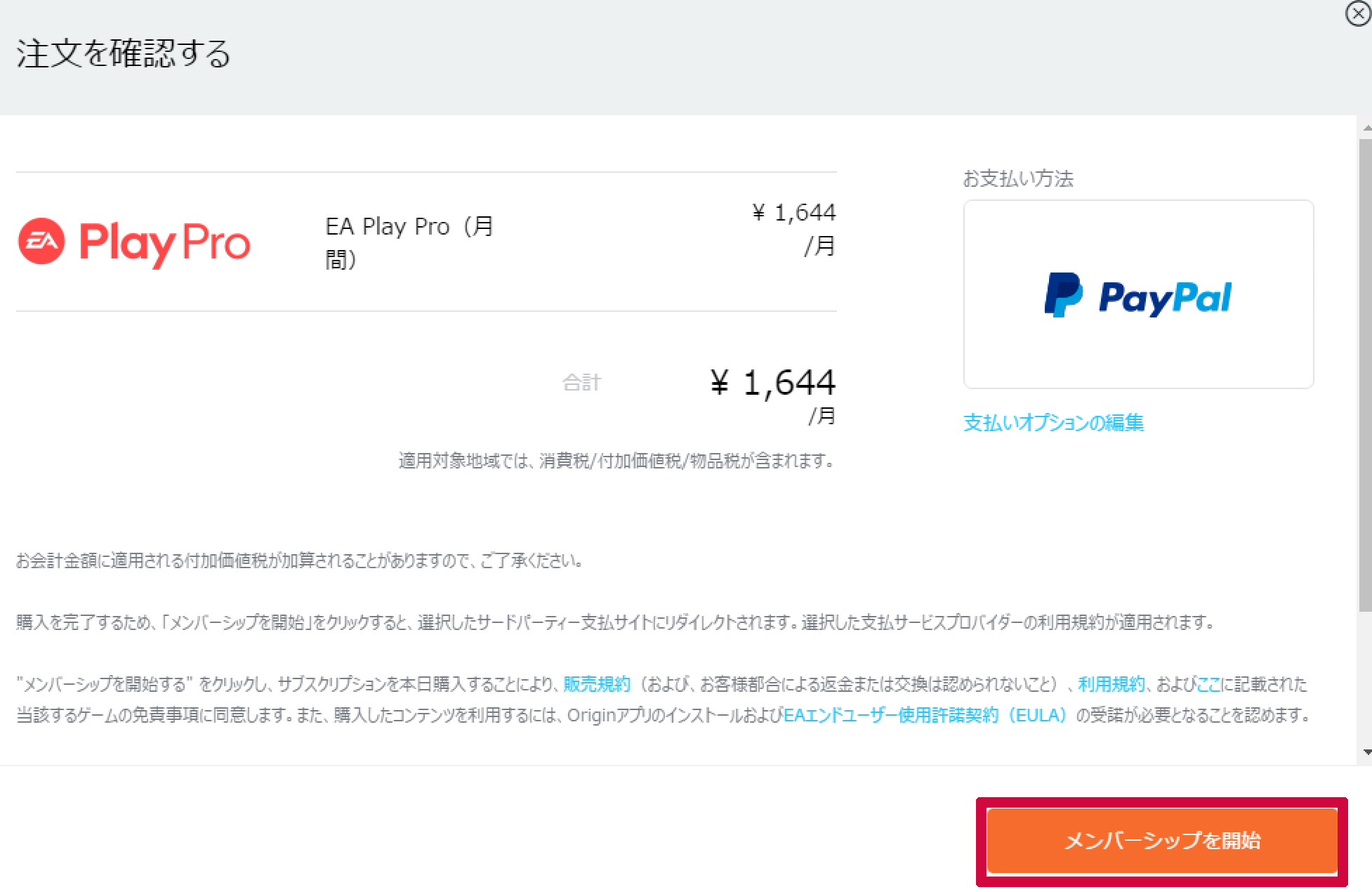 PayPalの場合は注文を確認するの画面が表示されるのでメンバーシップを開始をクリックする