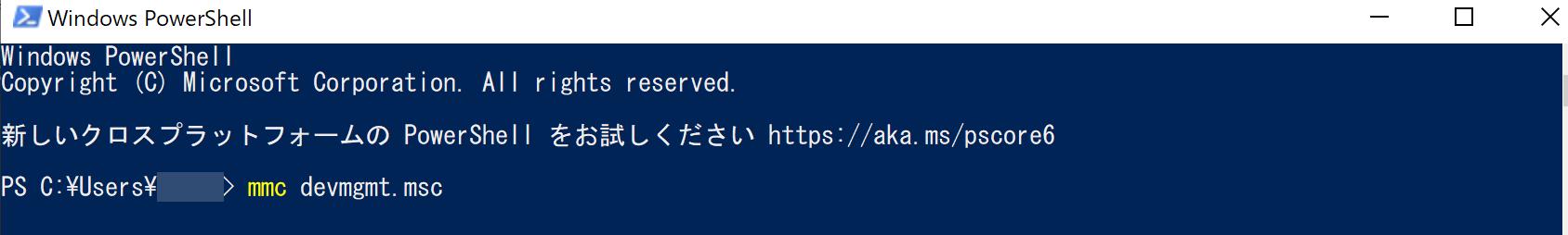 Windows 10でコマンドプロンプトまたはWindows PowerShellを用いて「デバイスマネージャー」を起動する方法