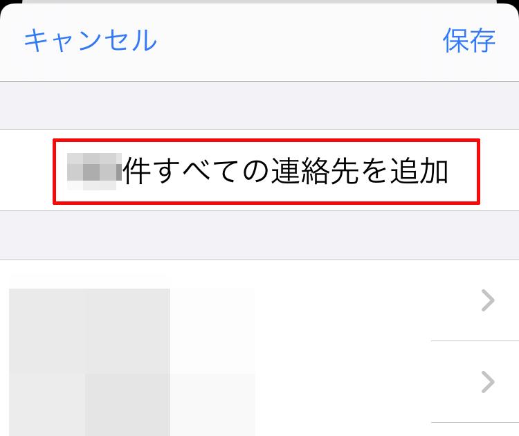 「○○件すべての連絡先を追加」をタップします。