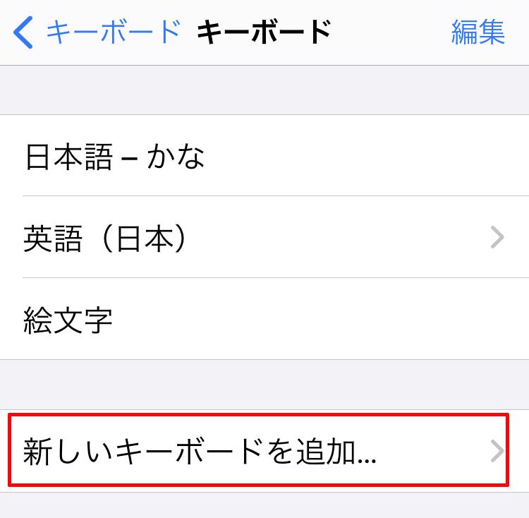 「キーボード」を開きましたら、その中の一番下にある「新しいキーボードを追加」をタップして開きます。