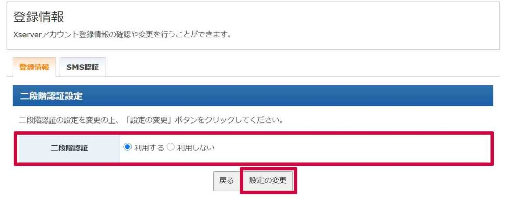 「二段階認証設定」が表示されますので、「利用する」にチェックを入れ、「設定の変更」をクリックします。