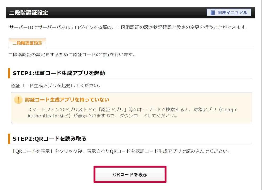 「変更する」をクリックしますと、このようなページが表示されますので、その中にある「QRコードを表示」をクリックします。