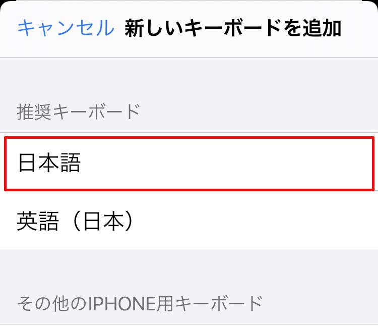 「新しいキーボードを追加」をタップして開きましたら、その中の「推奨キーボード」の中にある「日本語」をタップして開きます。
