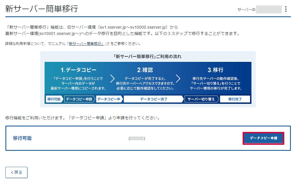 「新サーバー簡単移行」内にある「データコピー申請」を選択します。