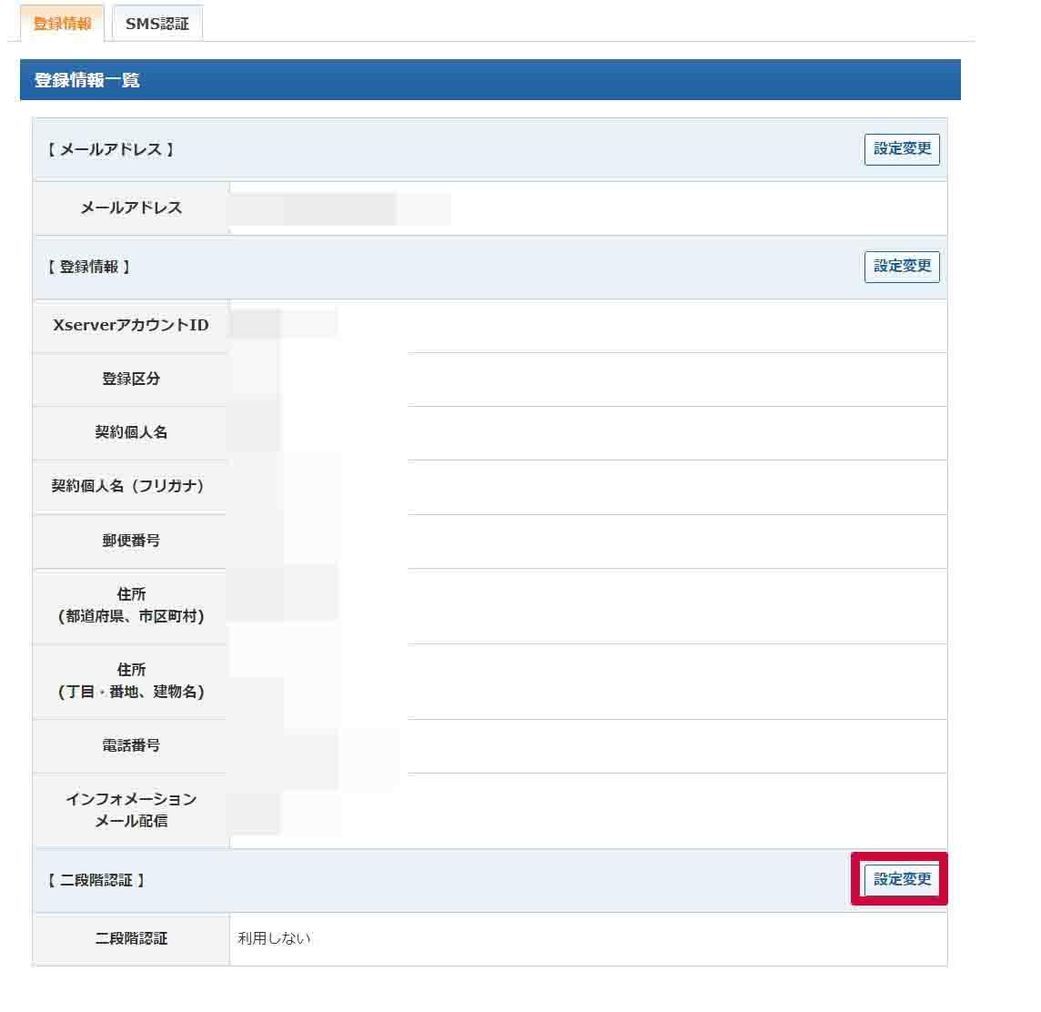 「登録情報の一覧」が表示されますので、そのページ内の一番下にある「二段階認証」の「設定変更」をクリックします。