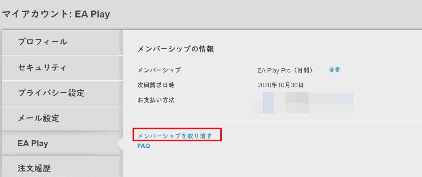 「EA Play」の中の「メンバーシップの情報」の下の方にある「メンバーシップを取り消す」をクリックします。