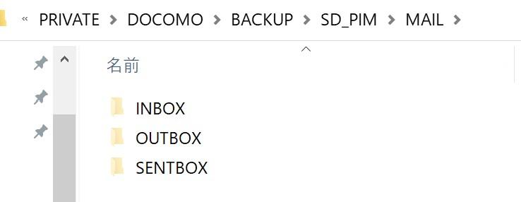 「MAIL」フォルダーの中に「INBOX」、「OUTBOX」、「SENTBOX」の3つのフォルダーがある