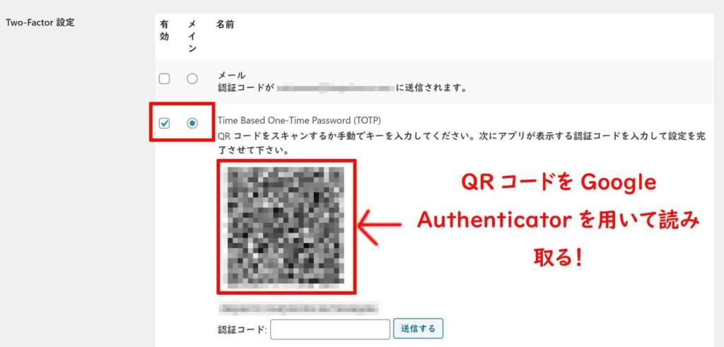 「Time Based One-Time Password (TOTP)」に表示されているQRコードをお使いのスマートフォンやタブレット端末にある「Google Authenticator」で読み取っていきます。
