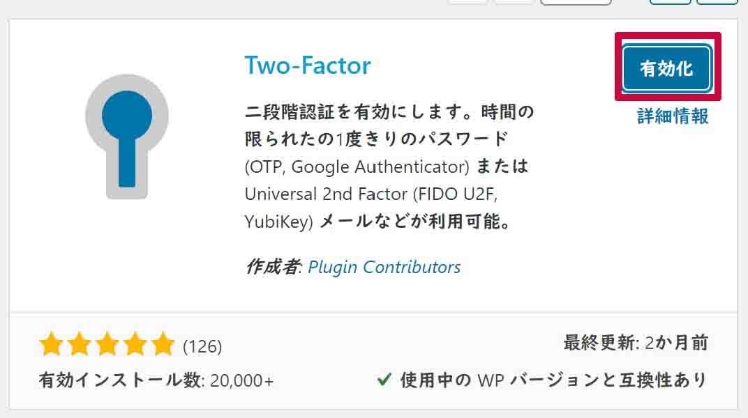 「Two-Factor」のインストールが完了しましたら、「有効化」をクリックします