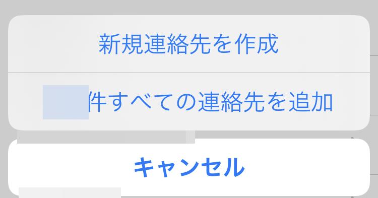 お使いのスマホの環境によっては、「○○件すべての連絡先を追加」をタップした後にこのようなものが表示されますが、これはお使いの環境に合わせて選択していただいて大丈夫です