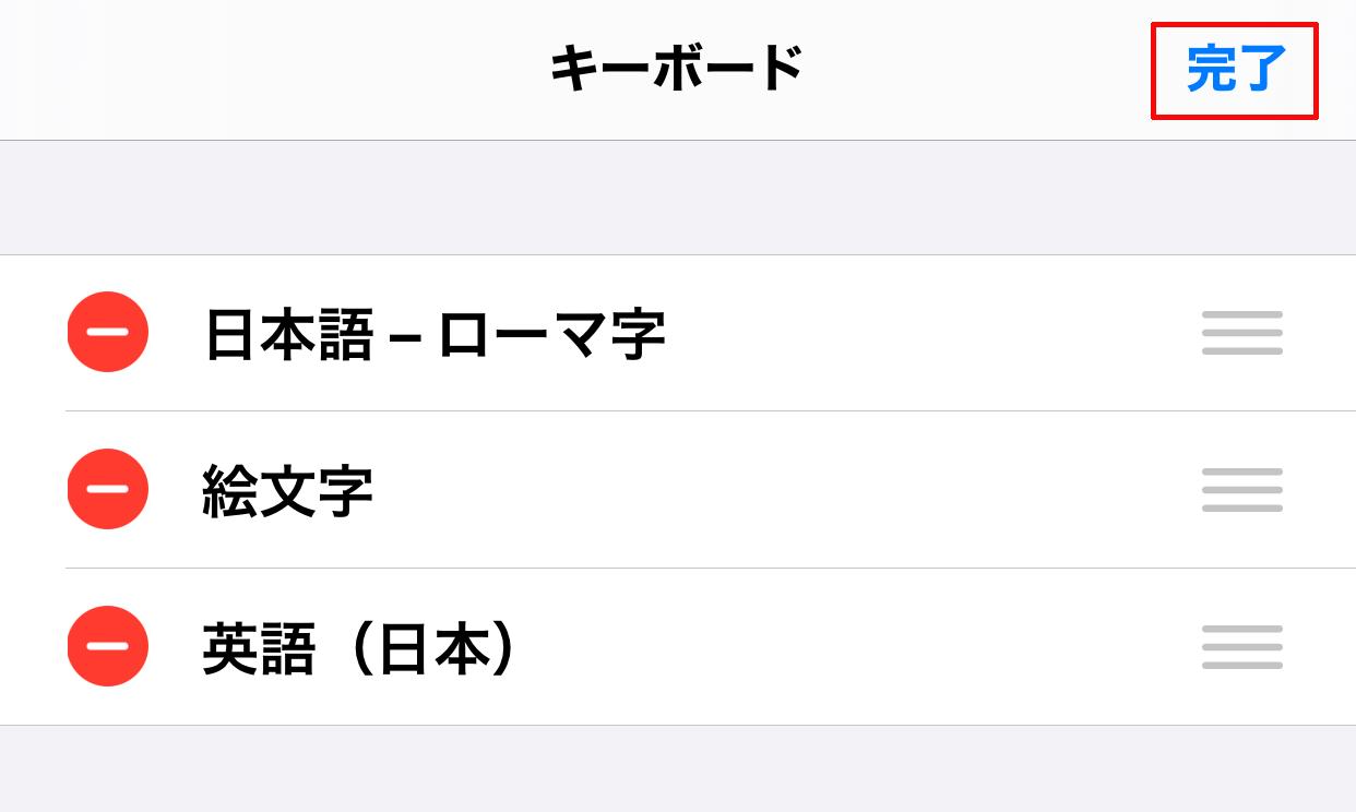 このように「日本語 - かな」がキーボードの一覧から削除されますので、最後に「完了」をタップします。