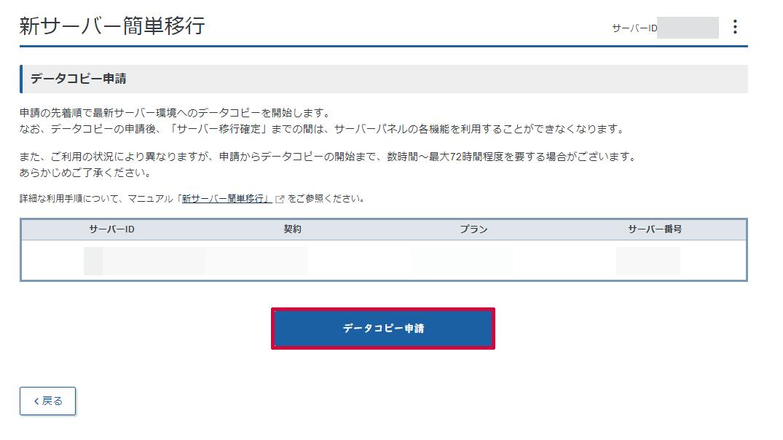 ご自身がデータコピーの申請を行いたいサーバーに間違いがないかを確認したうえでもう一度「データコピー申請」を選択します。