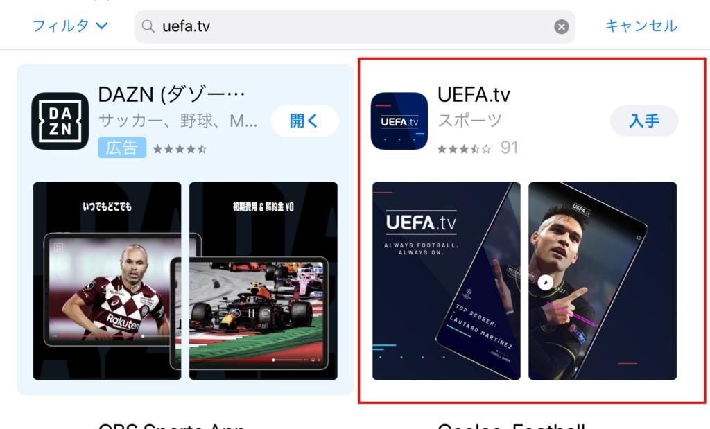 まず、ストア内からUEFA.tvのアプリをインストールします。