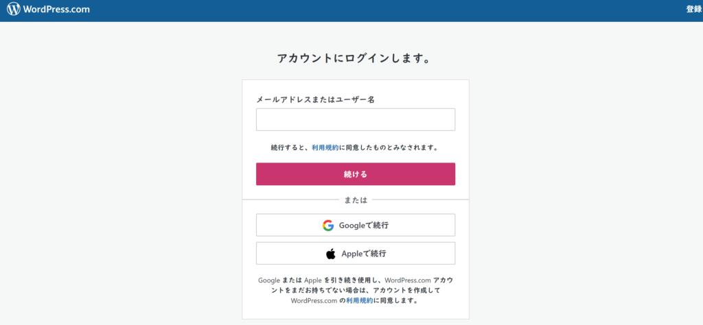 まず、WordPress.comへアクセスをしログインをしていきます。