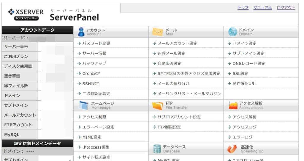 エックスサーバーのサーバーパネルへ二段階認証を用いてログインをする方法!