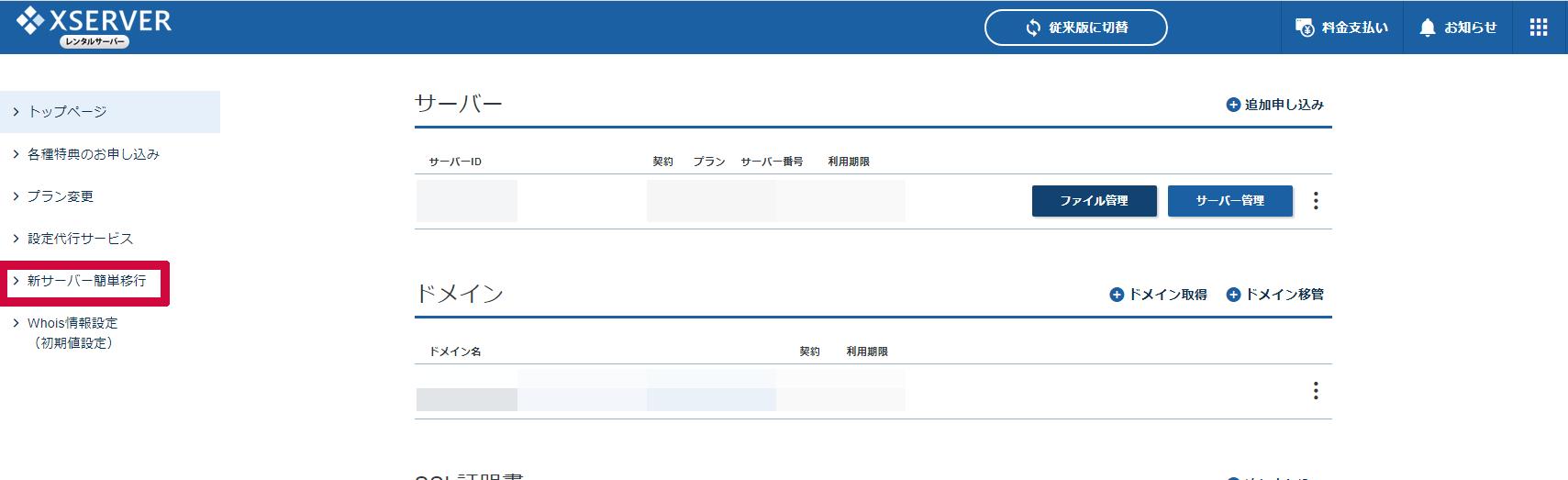 エックスサーバーの管理画面へログインをし、エックスサーバー契約管理ページ内にある「新サーバー簡単移行」を選択します。