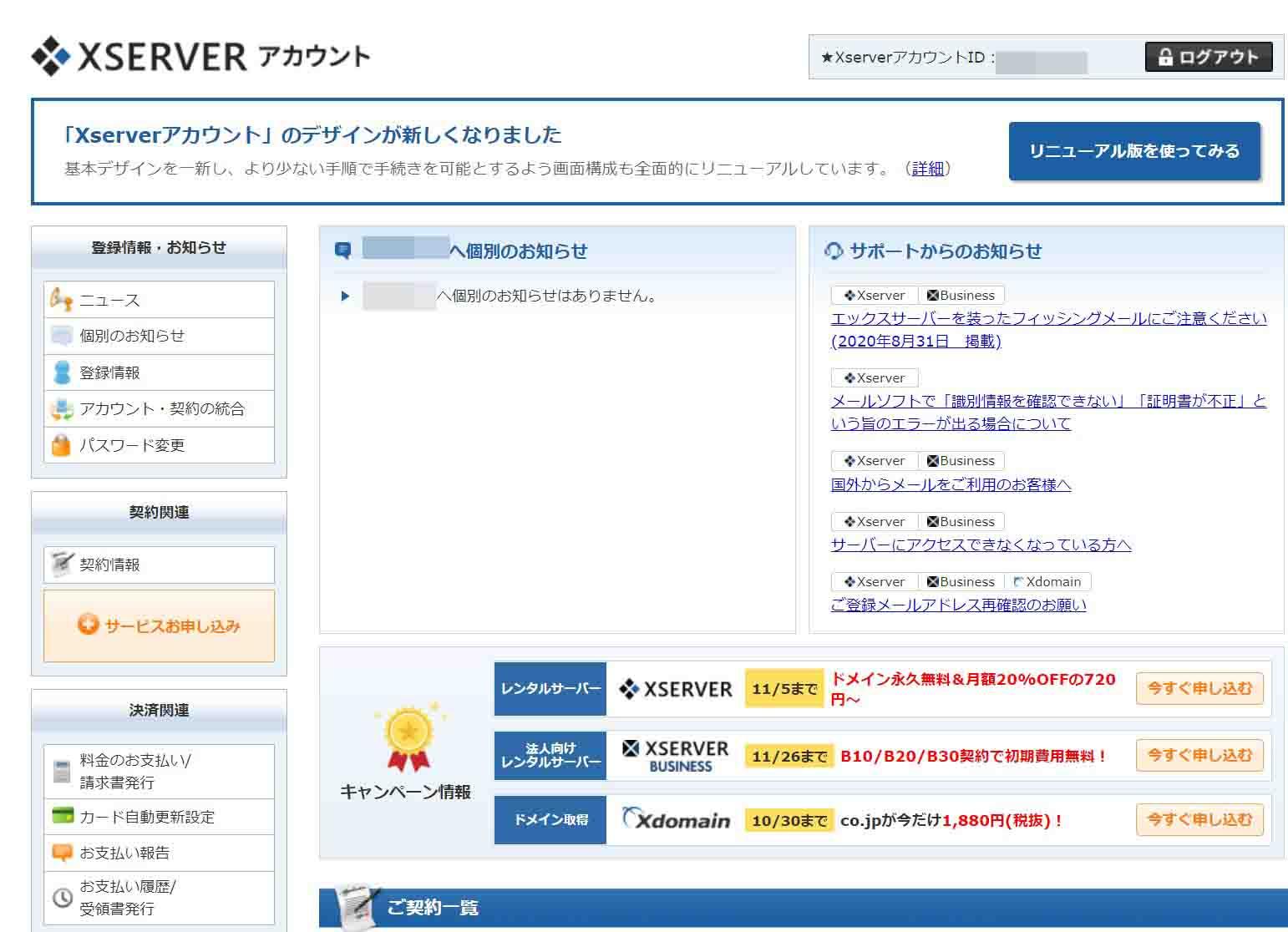 エックスサーバーのXserverアカウントへ二段階認証を用いてログインをする方法!
