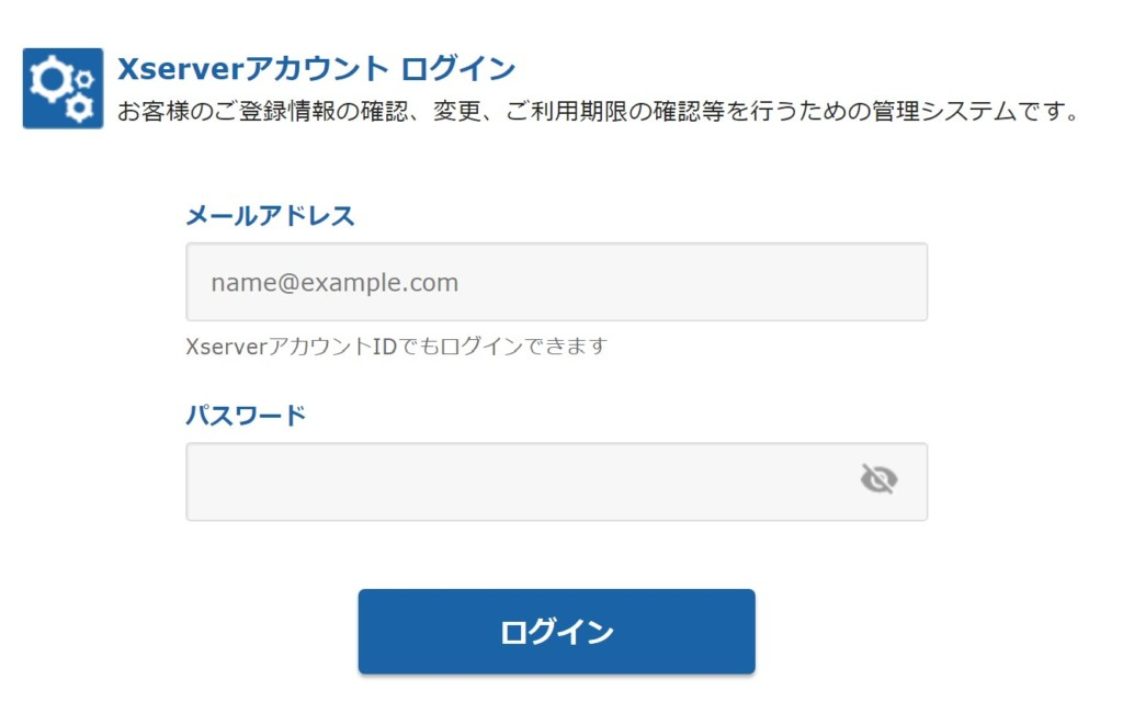 エックスサーバーへログインをする際は、エックスサーバーのログインページからメールアドレスまたはIDとパスワードを入力してログインする