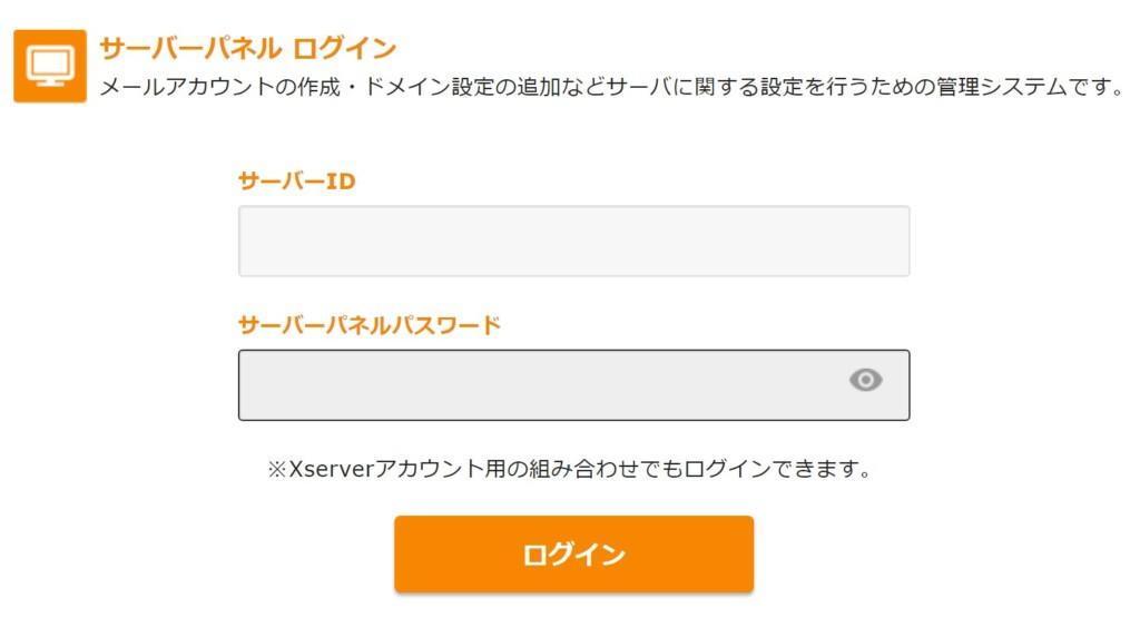 エックスサーバー(xserver)のサーバーパネルへ二段階認証を用いてログインをする方法!