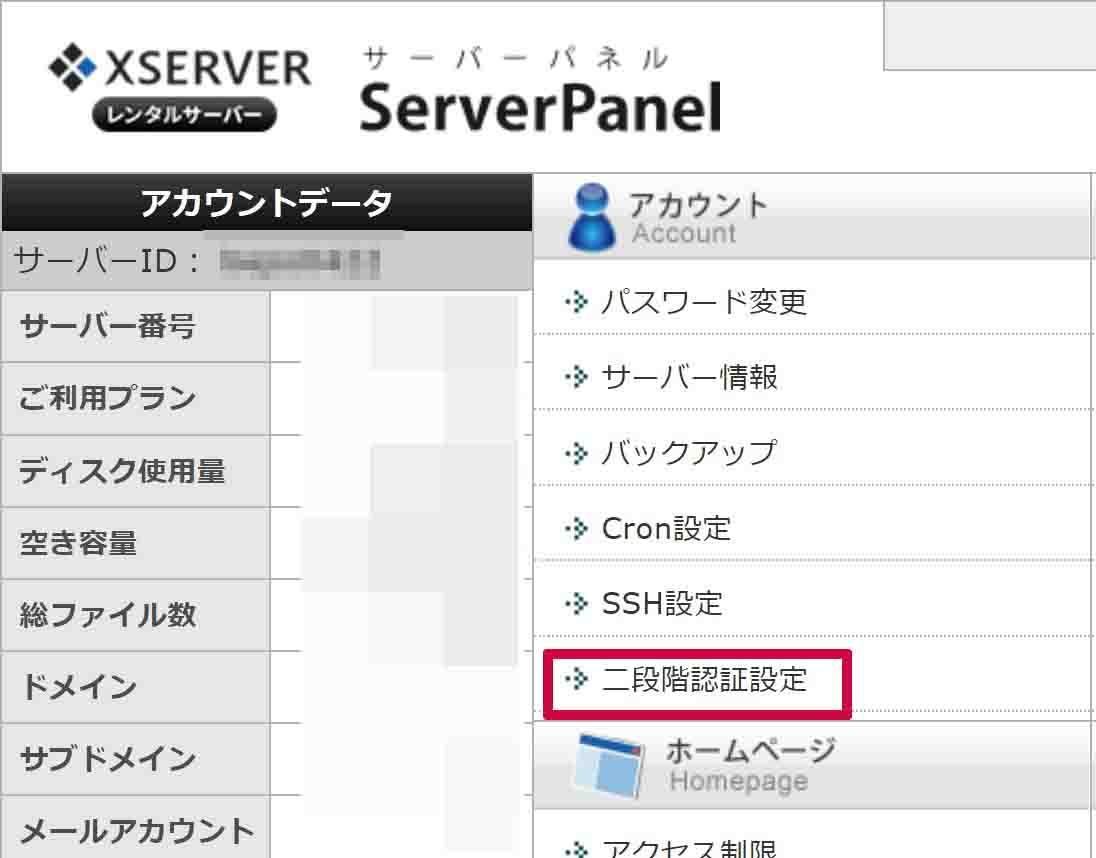 サーバーパネルを開きましたら、「アカウント」のメニュー内にある「二段階認証設定」をクリックして開きます。