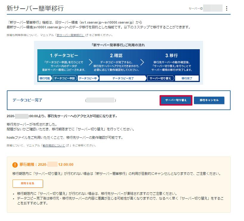 ページ内に記載されている移行先のサーバーへアクセスできる時刻が来たら、「サーバー切り替え」を選択します。