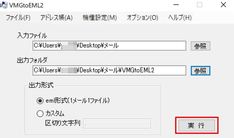 入力ファイルの参照から先ほどmicroSDからPCへとコピーした「INBOX.VMG」、「OUTBOX.VMG」、「SENTBOX.VMG」の3つのファイルが入っているフォルダーを指定する