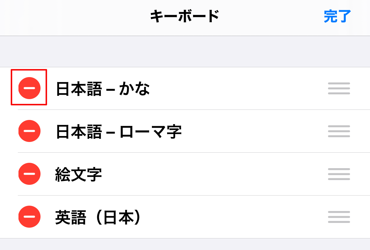 各文字入力の形式の左隣へ赤い丸の中に白い横棒のマークが表示されますので、フリック入力を表す「日本語 - かな」の左隣へあるそのマークをタップします。