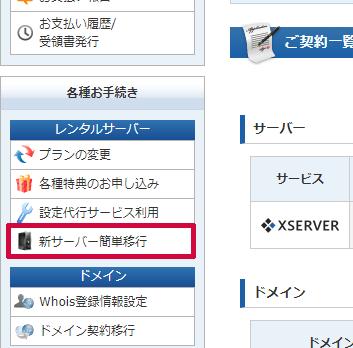 従来版ですと「各種お手続き」内にある「新サーバー簡単移行」を選択します。