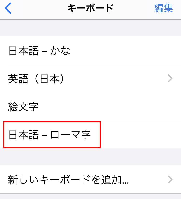 最後にこのように今設定されているキーボードの一覧へ「日本語-ローマ字」が追加されていれば設定は完了となります。