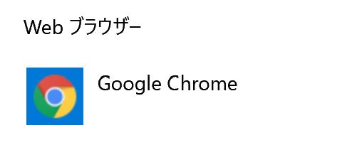 最後にこのように既定のブラウザが先ほど選択したブラウザになっていれば、Windows 10での既定のブラウザの変更は完了となります。