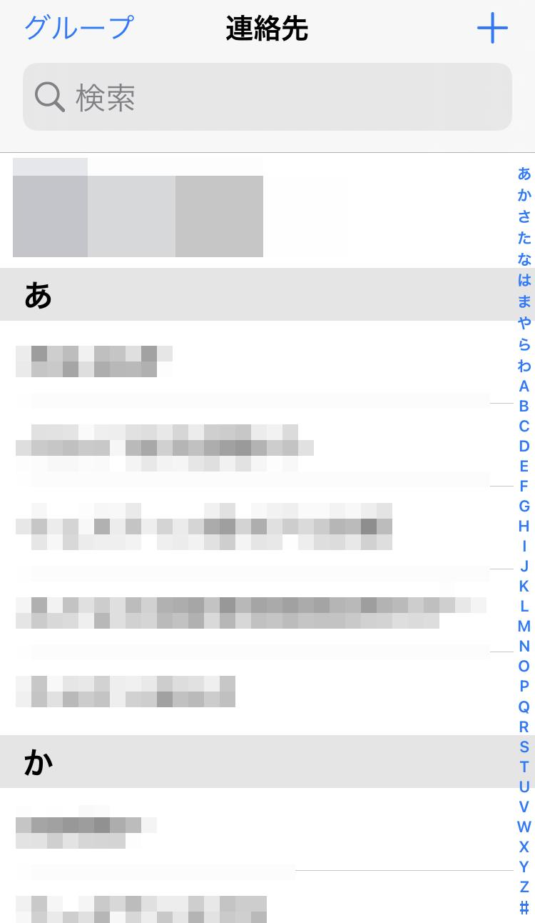 最後にこのように連絡先が電話帳へ追加されていれば、ガラケーの電話帳のデータをスマホへコピーする方法は完了です。